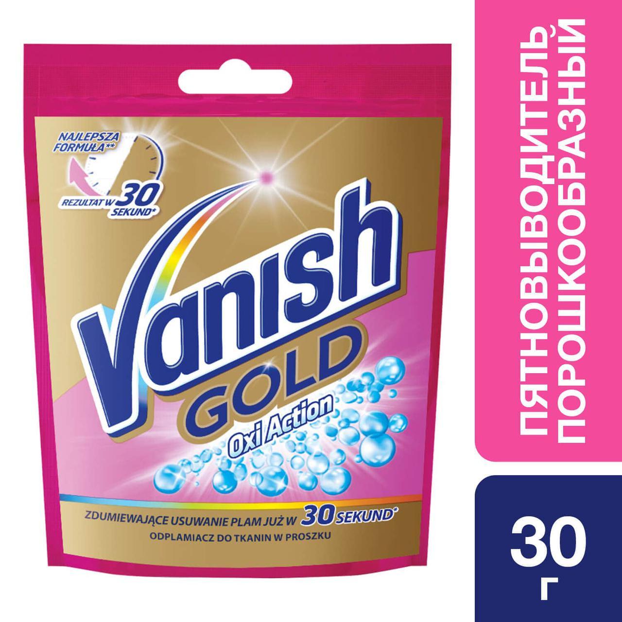 Плямовивідник порошкоподібний для тканин Vanish Gold Oxi Action 30 г