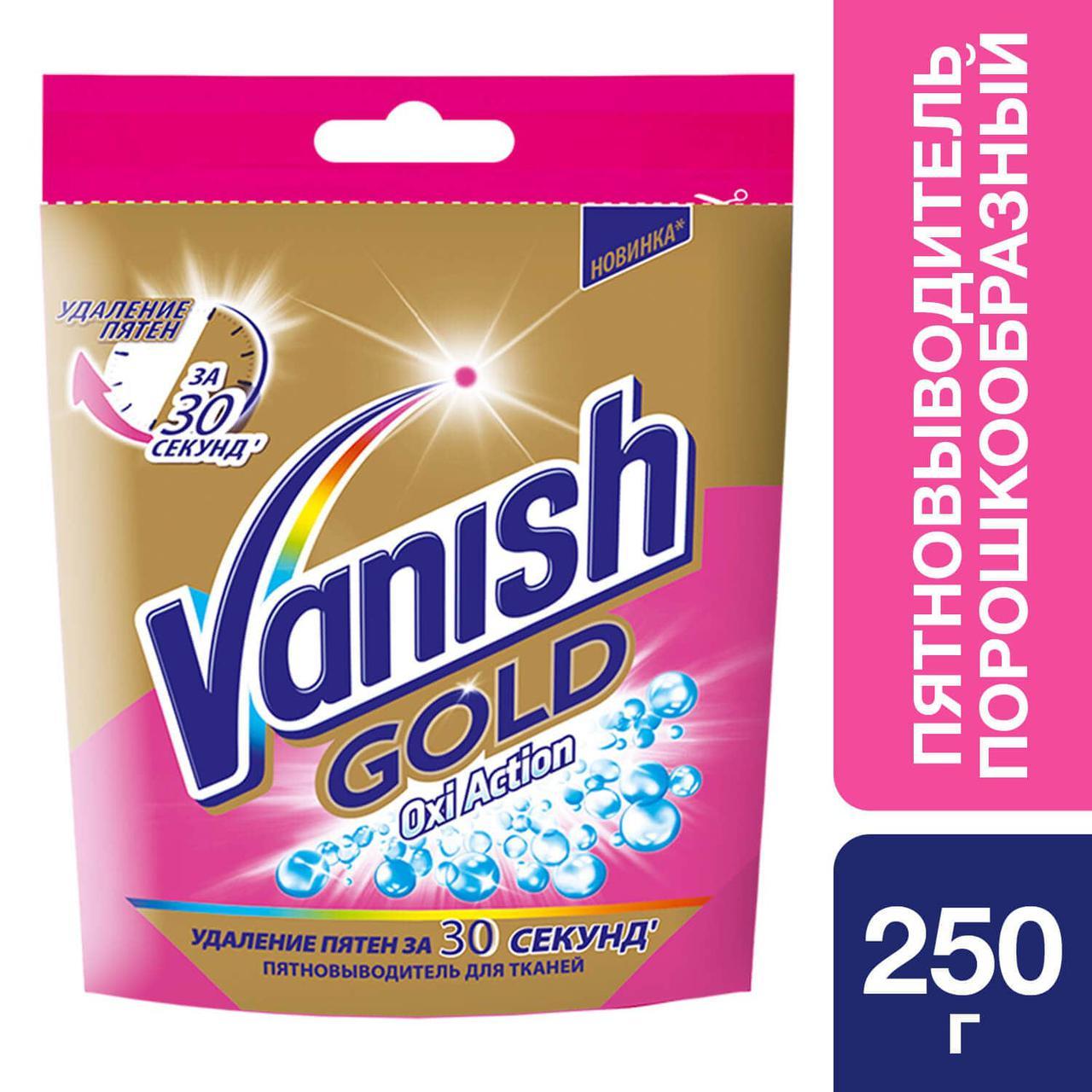Плямовивідник порошкоподібний для тканин Vanish Gold Oxi Action 250 г