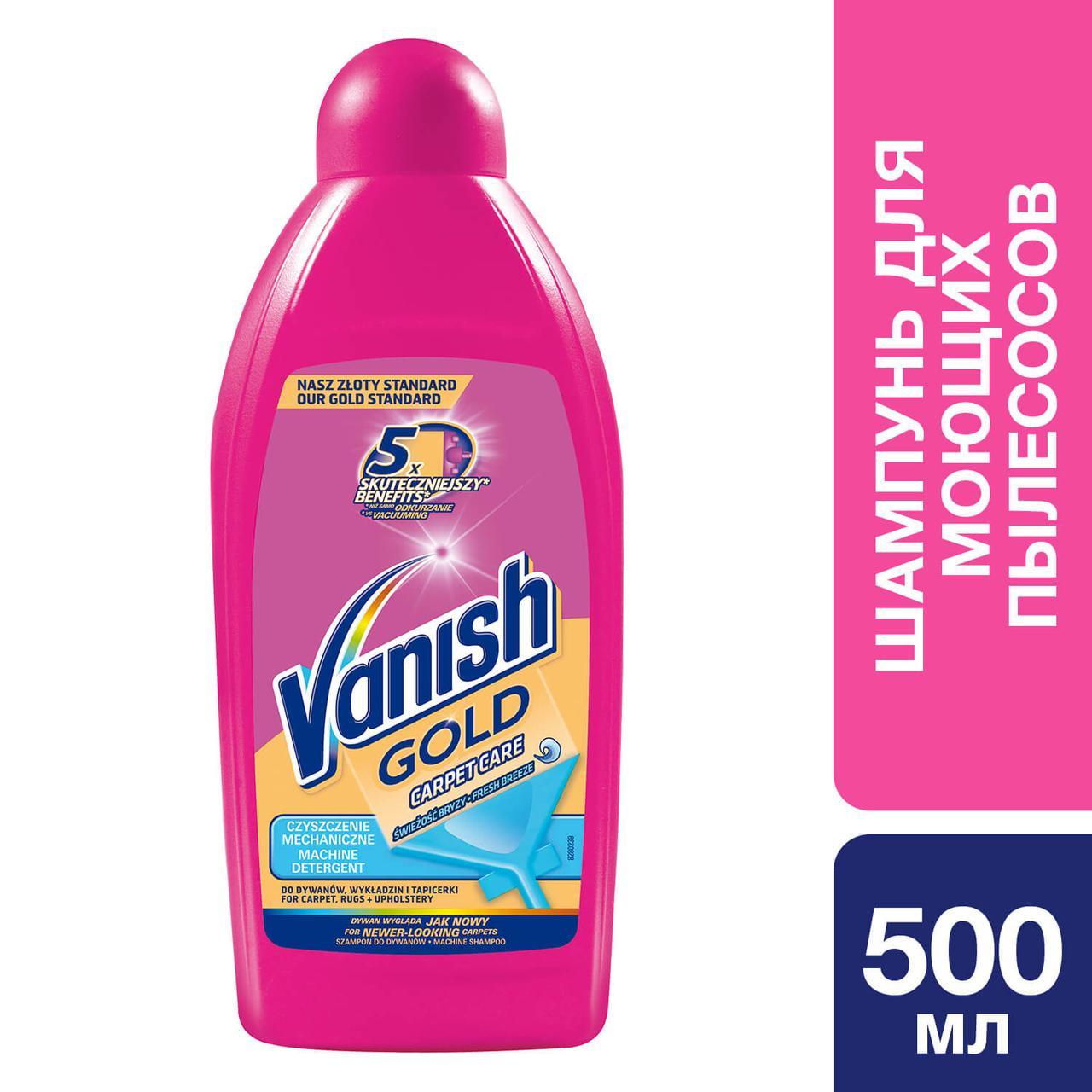 Шампунь для чистки ковров моющим пылесосом Vanish 500 мл