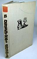 """Книга """"В об'єктиві Японія. Записки фотокореспондента"""""""