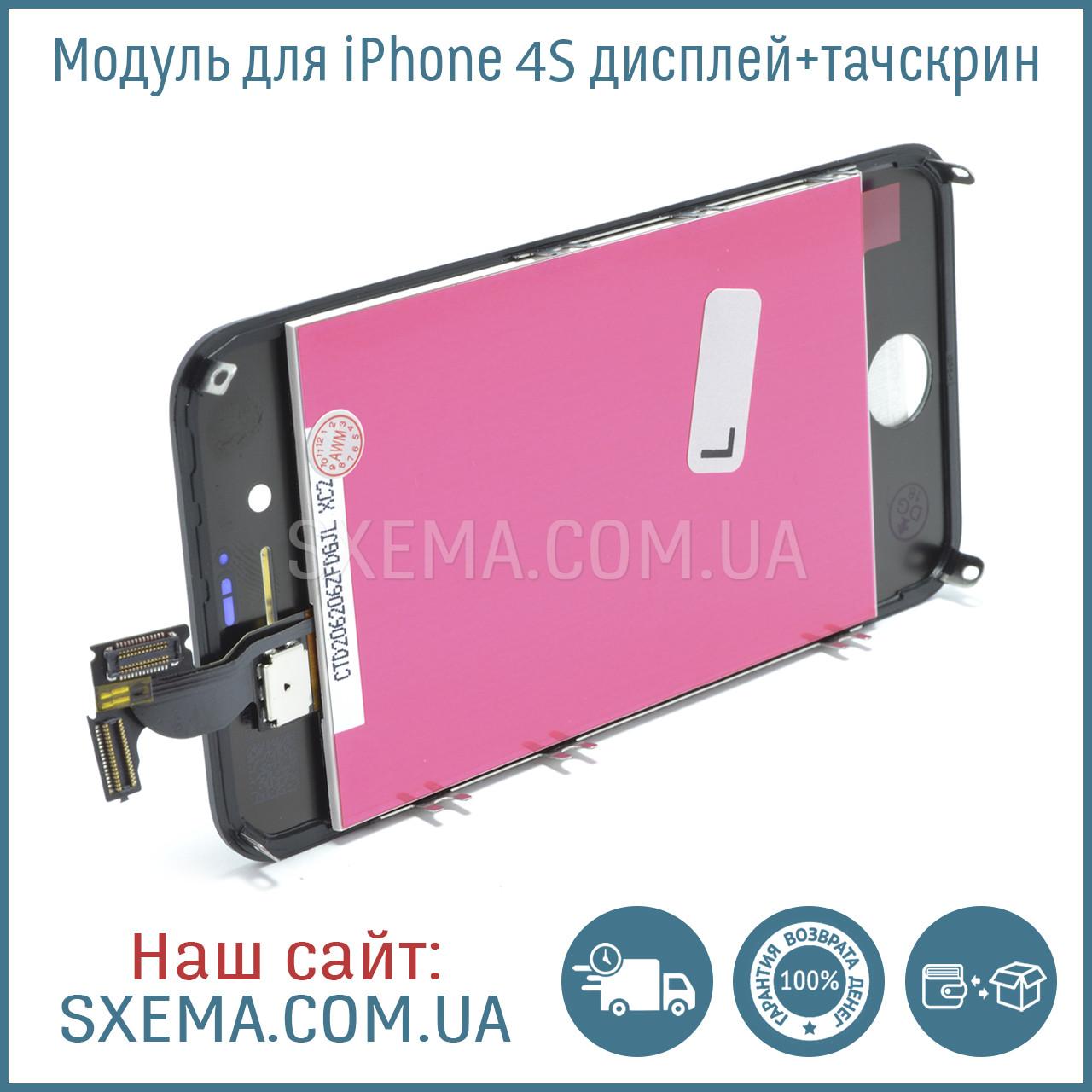 Дисплей для iPhone 4s с чёрным тачскрином, Высокое Качество Н/С