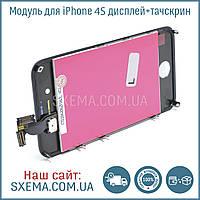 Дисплей для iPhone 4s с чёрным тачскрином, Высокое Качество Н/С, фото 1