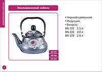 Чайник Benson эмалированный с рисунком 2.5л арт103