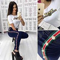 Высокие джинсы с лампасами в стиле Гуччи