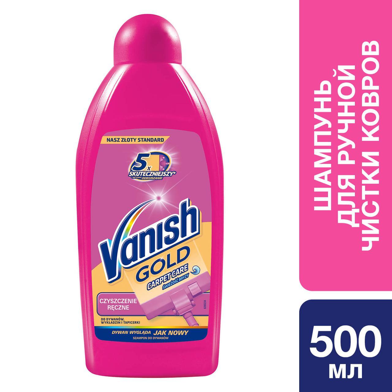Средство для ручной чистки ковров Vanish Gold 500 мл