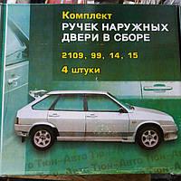Ручки двери Ваз 2109-099, 2114-15 наружные Евро Тюн-Авто (к-кт 4шт)