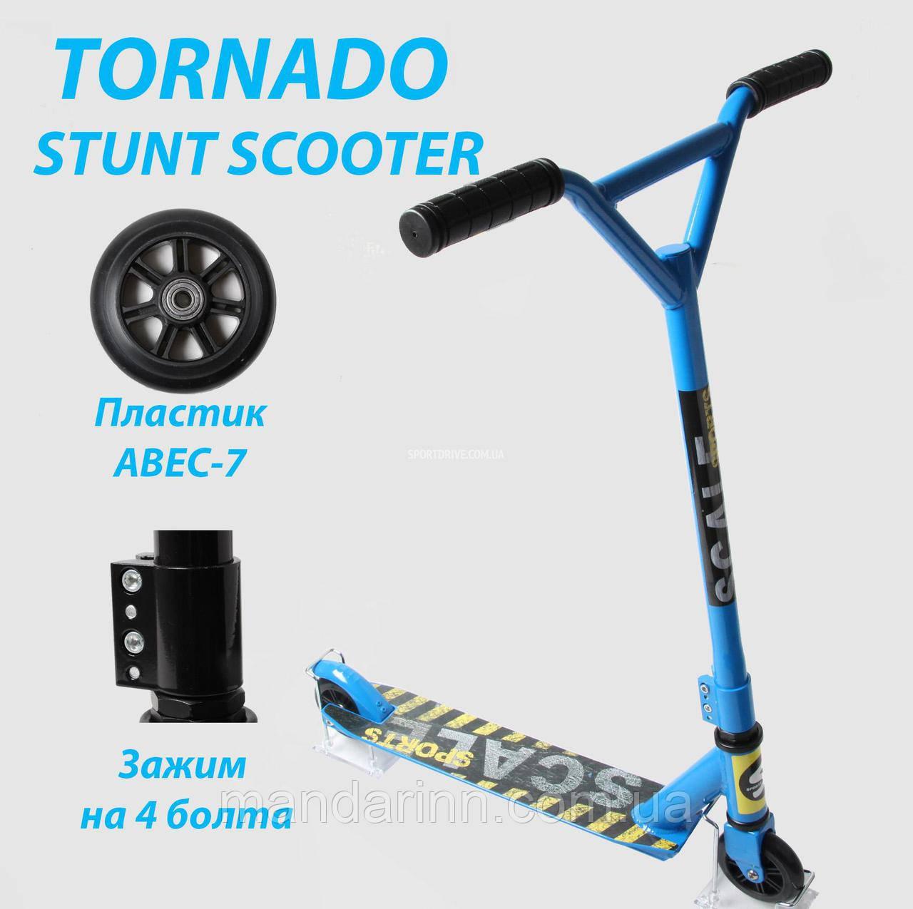 Самокат Трюковый Scale Sports Tornado Синий