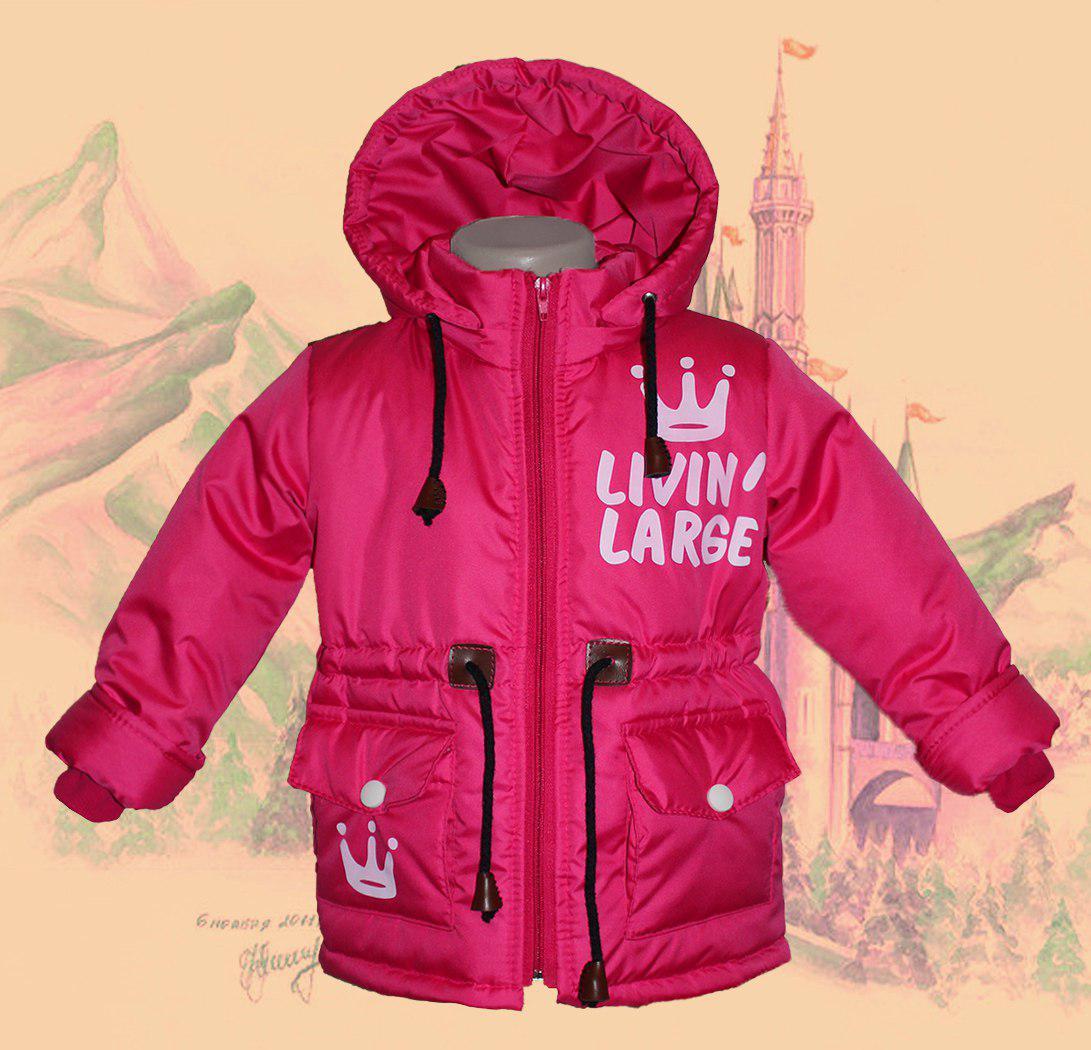 Весенне-осеняя куртка-парка для маленьких модников!!!!