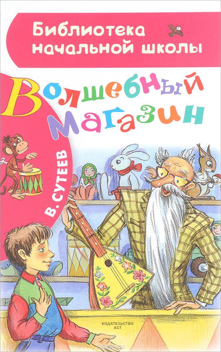 В. Сутеев. Волшебный магазин. Библиотека начальной школы