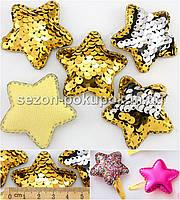 """(5шт) Тканевый декор,патч """"Звезда""""из двухцветных пайеток перевертышей 4,8х4,8см Цвет-Золото+Серебро"""