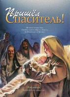 Пришел Спаситель! История Пришествия Господа нашего Иисуса Христа. По Ев. от Матфея