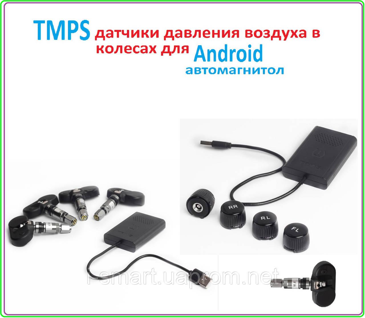TMPS датчики давления воздуха в колесах для Android