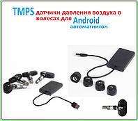TMPS датчики давления воздуха в колесах для Android, фото 1