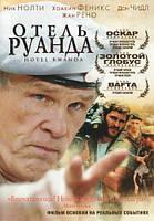 """DVD-диск Отель """"Руанда"""" (Н.Нолти) (США, 2006)"""