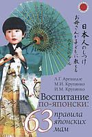 Воспитание по-японски. 63 правила японских мам Арешидзе Л.Г