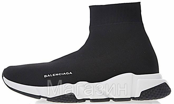 """Мужские кроссовки Balenciaga Speed Trainer """"Black"""" (Баленсиага с носком) черные с белым"""
