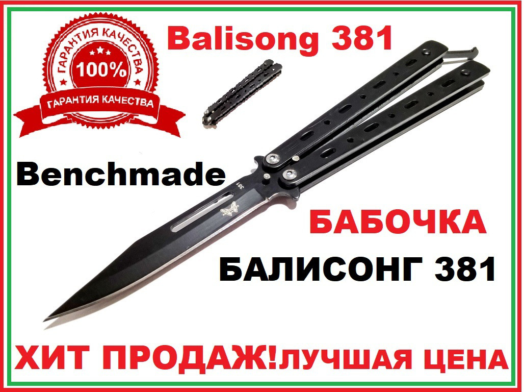 Нож Бабочка Benchmade Балисо́нг balisong 381 чёрный матовый полностью металлический Е31 21х1,5х11.5х10