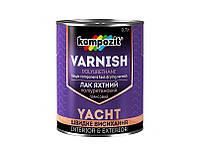 Лак уретановый KOMPOZIT YACHT VARNISH яхтовый глянцевый 0,7л