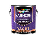 Лак уретановый KOMPOZIT YACHT VARNISH яхтовый глянцевый 2,5л