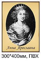 Стенд Портрет Анны Ярославны