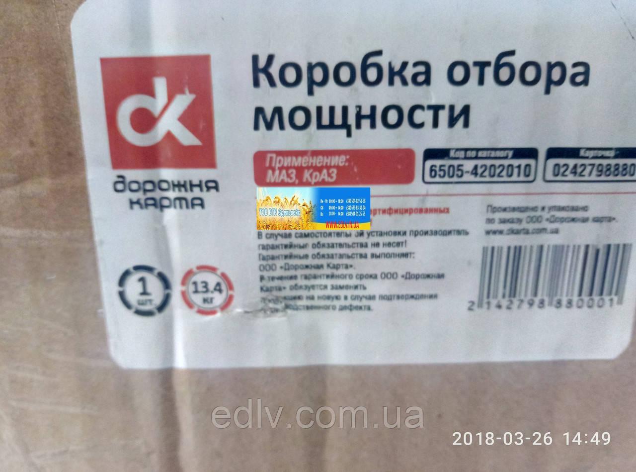 Коробка отбора мощности МАЗ, КРАЗ <ДК> 6505-4202010