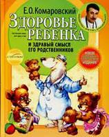 Е.Комаровский. Здоровье ребенка и здравый смысл его родственников. Твердый переплет