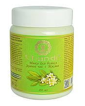 "Маска для волос ""Зеленый чай и Жасмин"" Chandi, 250 мл"