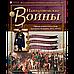 Наполеонівські війни №135 | Eaglemoss 1:32 | Офіцер кінного полку графа Дмитрієва-Мамонова, фото 2