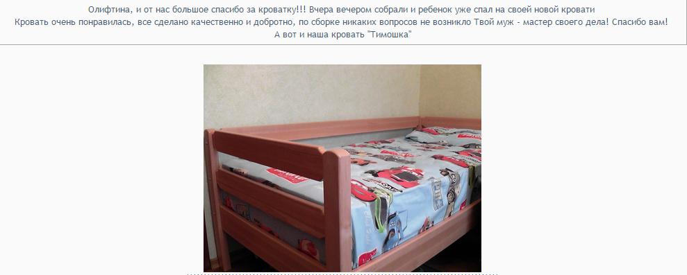 Кровать Тимошка