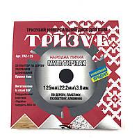 Универсальный диск ТРИЗУБ Мультирезак 125мм на болгарку (УШМ) (TRZ-125), фото 1