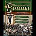 Наполеоновские войны №140 | Eaglemoss 1:32 | Унтер-офицер Лифляндского конно-егерского полка, фото 2