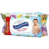 """Салфетки влажные детские ''Super Fresh"""" 120 шт с пластиковым клапаном."""