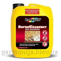 Огнебиозащита для древесины Kompozit