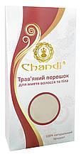 Травяной порошок для мытья волос и тела Chandi, 100 г