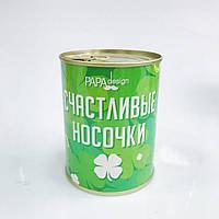 Банка носков Счастливые носочки оригинальный подарок на 8 марта