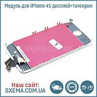 Дисплей для iPhone 4s с белым тачскрином, Высокое Качество Н/С