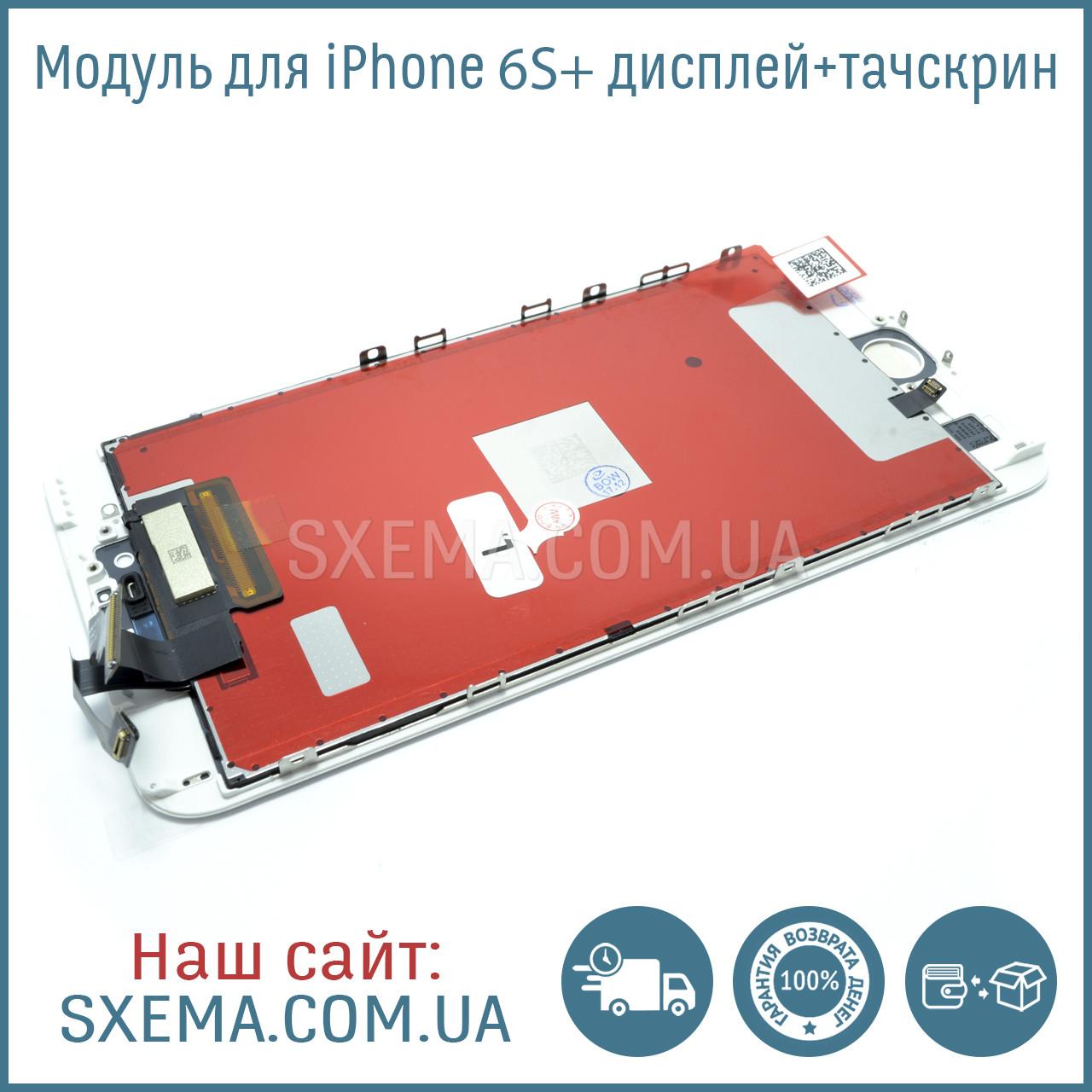 Дисплей для iPhone 6s Plus с белым тачскрином, Высокое Качество Н/С