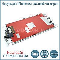 Дисплей для iPhone 6s Plus з білим тачскріном, Висока Якість Н/З