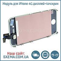Дисплей для iPhone 4 с белым тачскрином, Высокое Качество Н/С