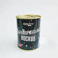 Банка носков ПараНормальных носков оригинальный подарок на 14 февраля День влюбленных