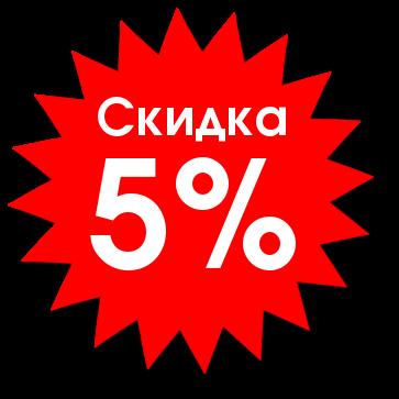 ДИСКОНТНАЯ КАРТА -5%!