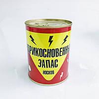 Банка носков Неприкосновенный запас оригинальный подарок прикольный