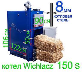 Котел на соломе дровах угле Wichlacz 150S ( Вихлач 150 кВт)