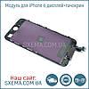 """Дисплей для APPLE iPhone 6 с чёрным тачскрином, Высокое Качество Н/С - """"Схема"""" - Онлайн Радиорынок в Запорожье"""