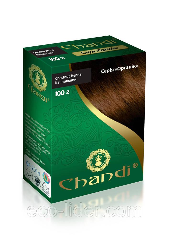 Краска для волос Chandi. Серия Органик. Каштановый (Chestnut Henna), 100 г
