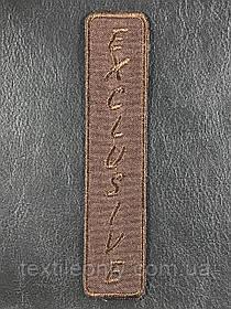 Нашивка Exclusive колір коричневий 27х125 мм