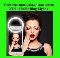 Светодиодное кольцо для селфи XJ-01 ( Selfie Ring Light )