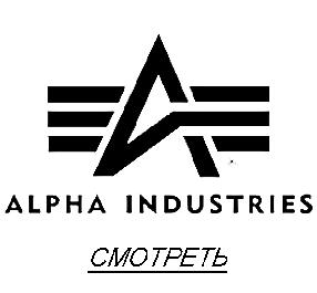 """Весенние куртки, бомберы и парки """"Alpha Industries"""""""