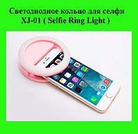 Светодиодное кольцо для селфи XJ-01 ( Selfie Ring Light )!Акция