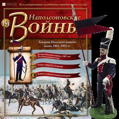 Наполеоновские войны №154 | Eaglemoss 1:32 | Товарищ Польского конного полка